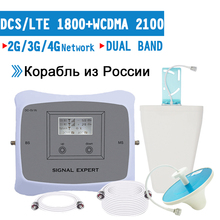 2G 3G 4G LTE 1800 WCDMA 2100 Mobile Signal Repeater UMTS Band1 Amplifier 70dB Gain LCD Display Booster