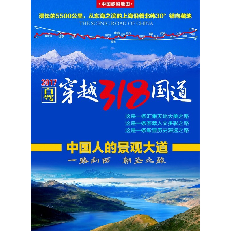 43x30Inches Map Of China National Highway 318(G318)The Scenic Road Of China Wall Map Mural Poster (Paper Folded) Chinese Version