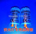 10pcs/lot fluorescent tube fuse starter with blue clear housing AC220V-240V 4-120W fluorescent light ballast starter CE ROHS