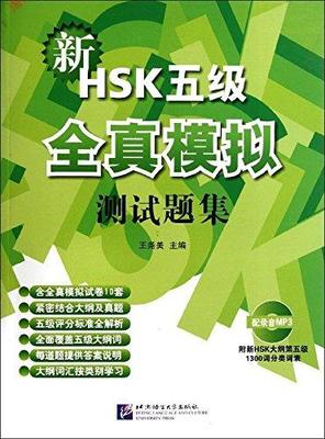New HSK 10 Set Simulated Tests HSK Level 5 (Chinese Edition)