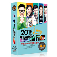Chinese soft music book 2018 new song pop ranking 10 CD/box