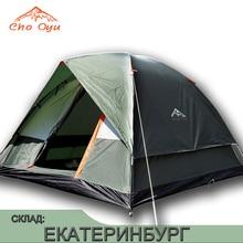 3-4 Person Windbreak Camping Tent Dual Layer Waterproof Pop Up Open Anti UV Tourist Tents
