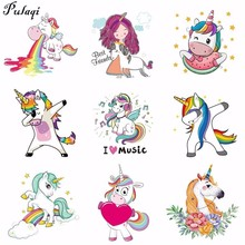 Pulaqi Iron On Transfer Unicorn Pathes Heat Print T-shirt Dresses Jeans Bags A-level Washable Stickers Children Gift H