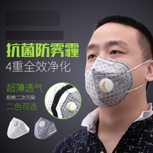Warm summer fog and haze mask PM2.5 breathable disposable dust masks activated carbon men printed character