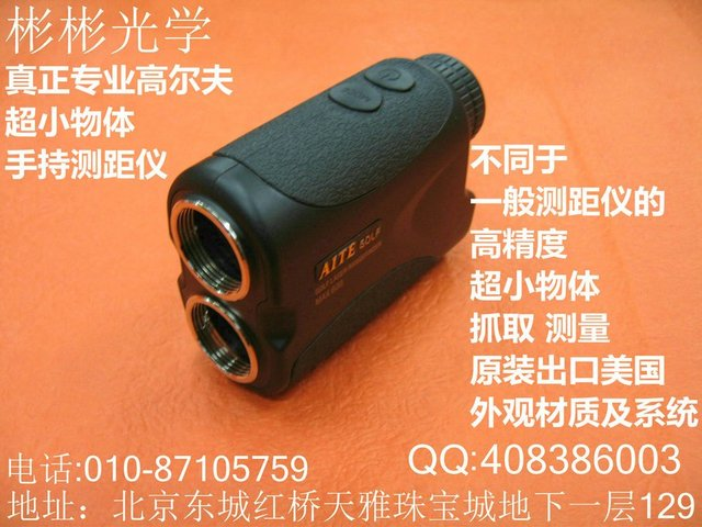 LRM 400m  golf later rangefinder monocular