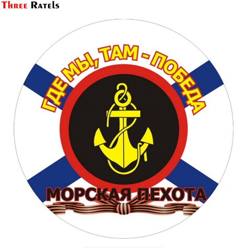 Three Ratels TZ-1704#15*15cm Marine Corps Where We Are, There Is Victory Car Stickers Funny Car Sticker Auto Decals
