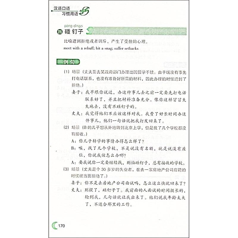 365 expressoes idiomaticas em chines falado com 01