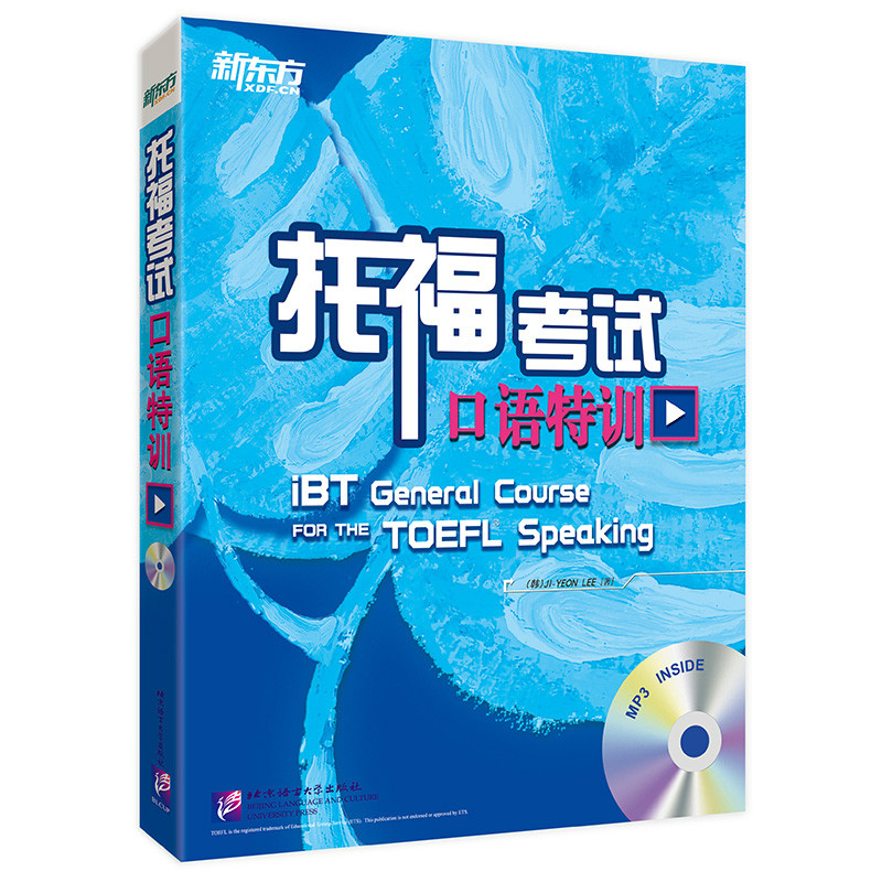 IBT General Course For The TOEFL Speaking  TOEFL Book With 1MP3 (Chinese Version) Reference Material By Ji Yeon Lee