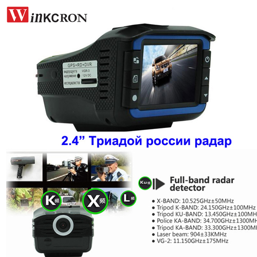 Detector de Radar Anti coche 2,4 Cámara DVR + GPS 3 en 1 Detección de velocidad HD 1280*720 P detector de voz VGR 3 ruso compatible con sensor G
