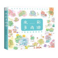 Watercolor Painting Skills Tutorial Book Duorou Flowers Plant Painting Chinese Water Coloring Teaching Books For Adult
