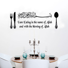 I Am Eating In The Name Of Allah Restaurant Wall Sticker Islamic Calligraphy Design Home Decor Wall Decal Art Vinyl