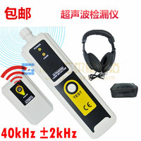 Ultrasonic Leak Detector Transmitter Pressure Vaccum System Locator Detects Air Water Dust Leaks LED Indicator