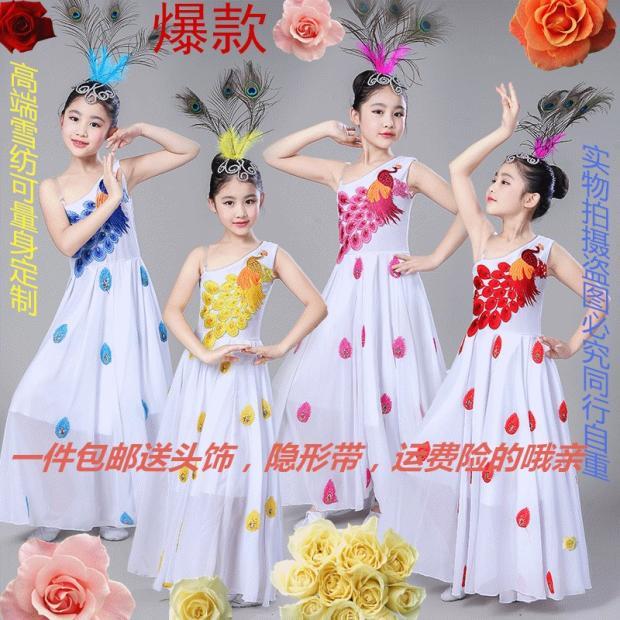 New Children's Dai Dance Dress Big Swing Skirt Chiffon Peacock Dance Costumes Girls Children's National Performance Clothing