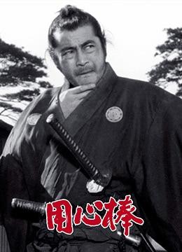 《用心棒》1961年日本动作,犯罪,剧情电影在线观看