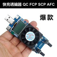 Qualcomm QC Schnelle Ladung Header Decoy Spannung Meter FCP HUAWEI SCP Samsung AFC Test Instrument Last