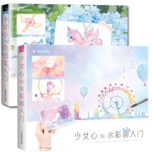 2pcs Lovely Girl Heart Color Pencil Painting Book + learn watercolor painting book for Maiden heart / Chinese Drawing Art Book цена в Москве и Питере