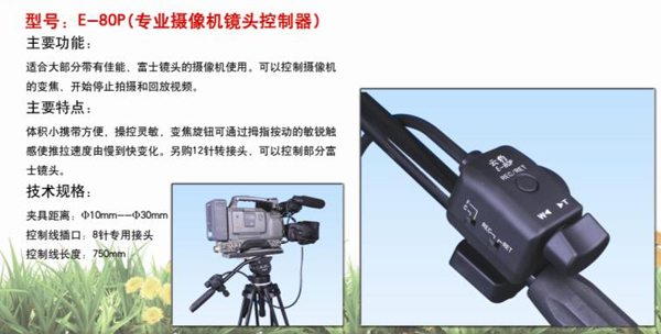 המצלמה בקרי מצלמת המצלמה מרחוק שליטה קווית מרחוק בקר מצלמה מקצועית הקו שליטה