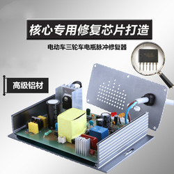 Electric Battery Car Battery Repair Device 48v60v Battery Pulse Sulfur Removal Instrument