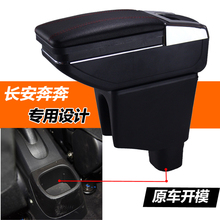 free shipping Car Armrest Central Store Content Storage Box For changan chang'an benni