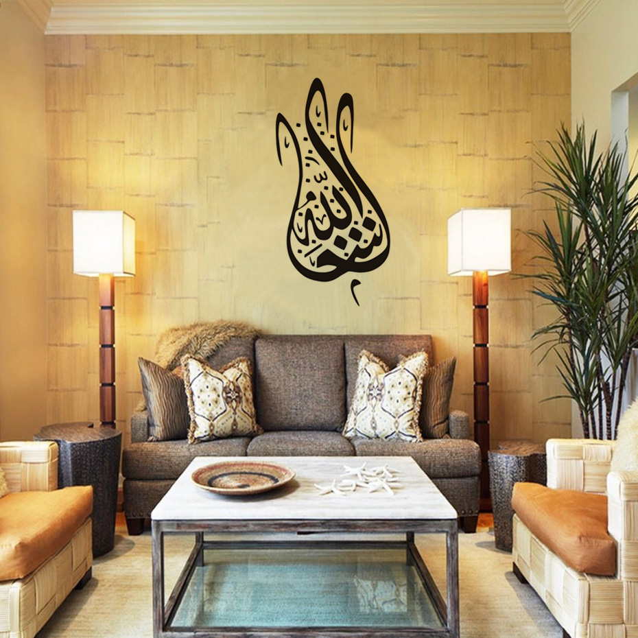 Calligraphy islamic masha allah wall stickers home for Arabic living room decoration