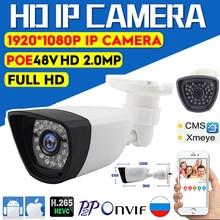 купить FULL HD 1080P IP Camera 48V poe  2MP Video Surveillance ONVIF p2p Cloud Motion Detection Waterproof CCTV Security Xmeye CMS APP по цене 1224.47 рублей