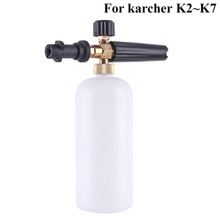 hot deal buy snow foam lance for karcher k2 - k7 high pressure foam gun cannon all plastic portable foamer nozzle car washer soap sprayer