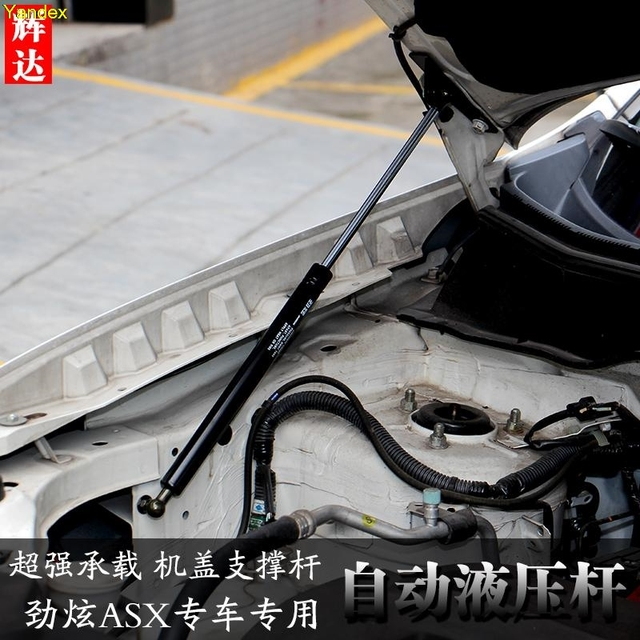 Yandex for Mitsubishi ASX engine cover support bar strength dazzle ...