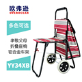 Send parents climbing cart folding luggage cart with 7 inch wheel chair bag toy box shopping trolley