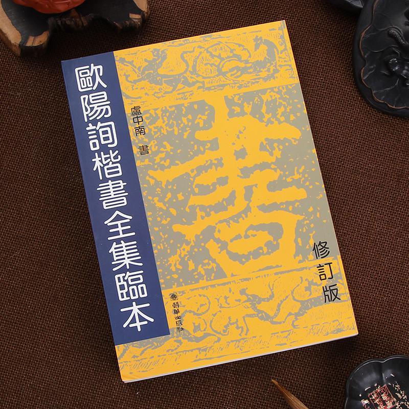 a colecao completa de ouyang xun regular da escova do chines caligrafia caderno mo bi zi