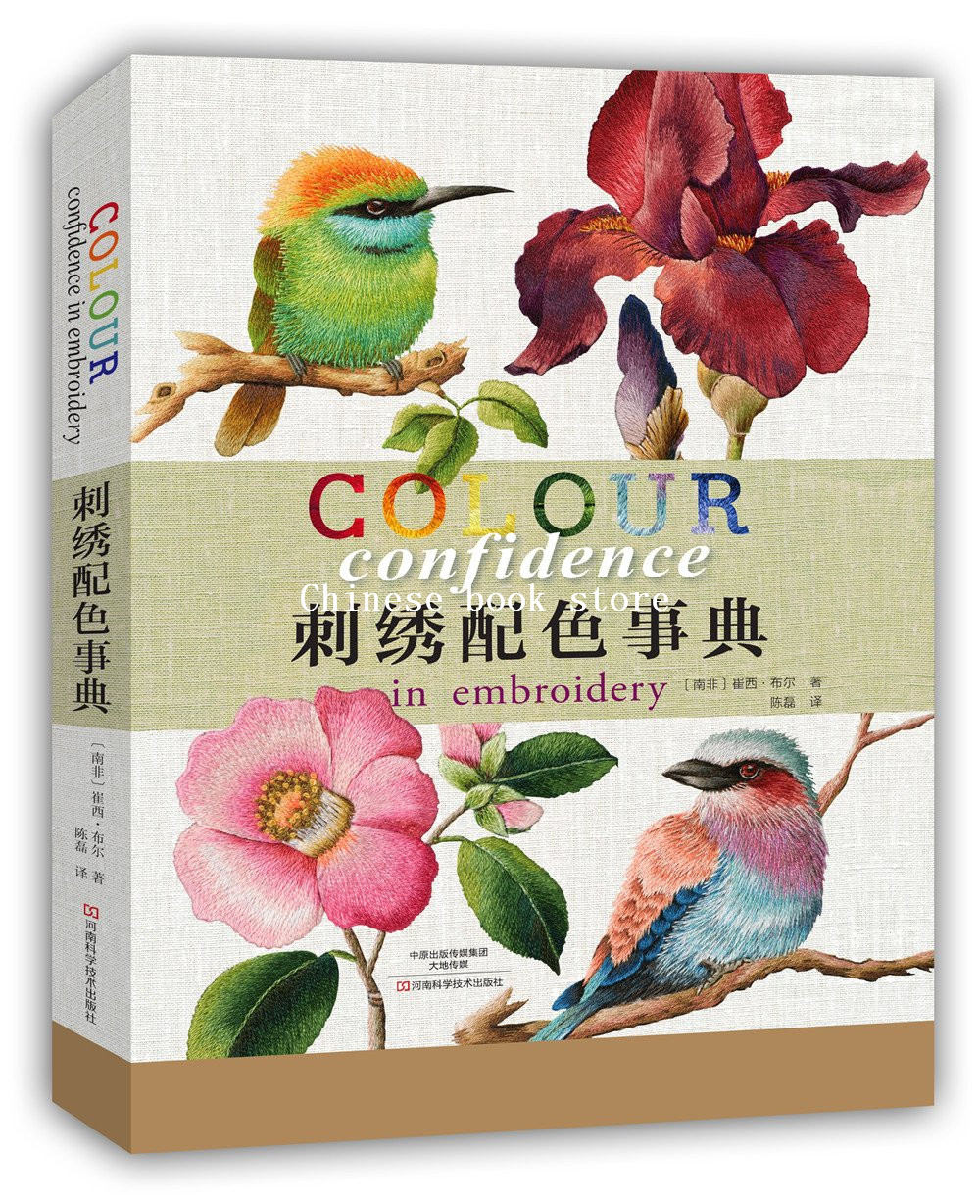 Embroidery craft book Colour Confidence in Embroidery by Trish Burr Chinese edition art book for advanced