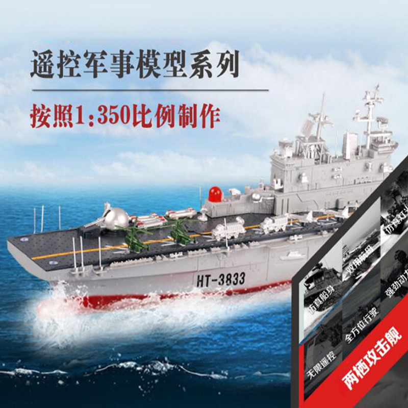 Free shipping HT-3833 The amphibious assault ship simulation model Electric remote control boat Assembled gift Educational toy кольца для вязания gamma диаметр 1 9 см 15 шт