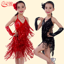 Latin Dance Fringe Dress for Kids Girls Children in Wear Competition Dresses with Sequin Tassel Fringed with 4 Color Dance Dress