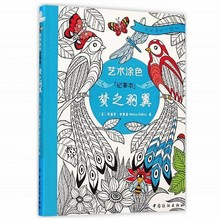 Colouring Books for Adults Free Promotion-Shop for Promotional ...