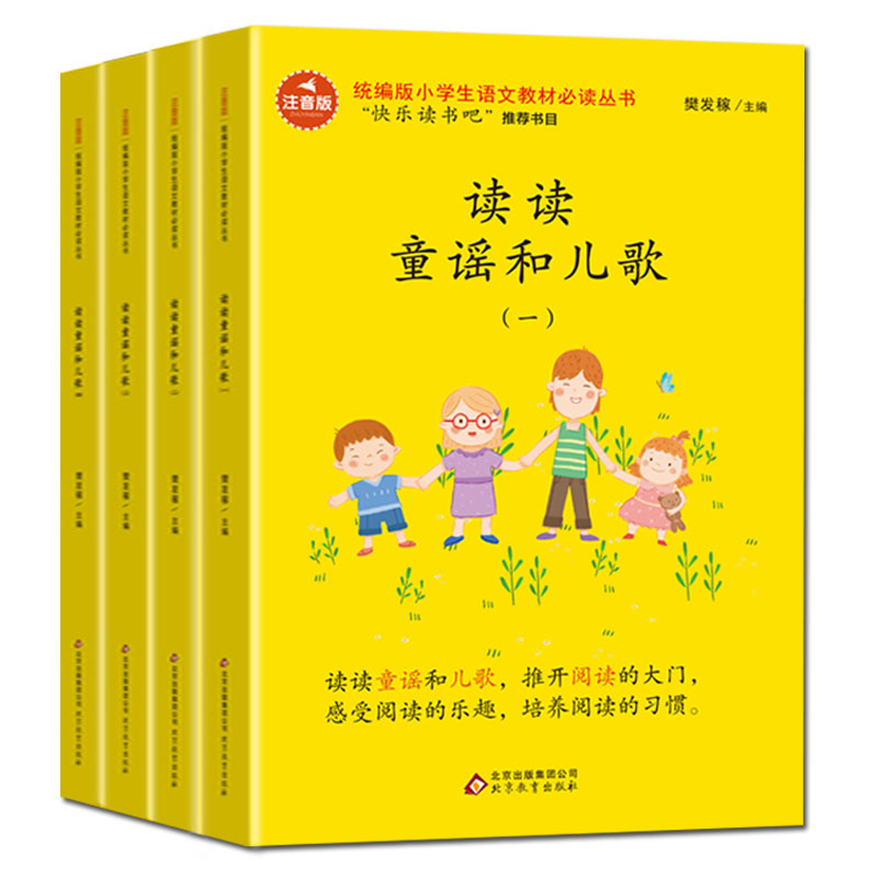 New 4pcs/set 137 Reading Nursery Rhymes And Children's Songs With Pinyin/ Picture For Grade One