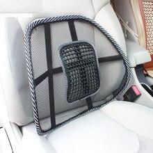 1 шт. Автомобильное кресло офисный стул массаж спины / поясничного подпора сетка проветрить подушку