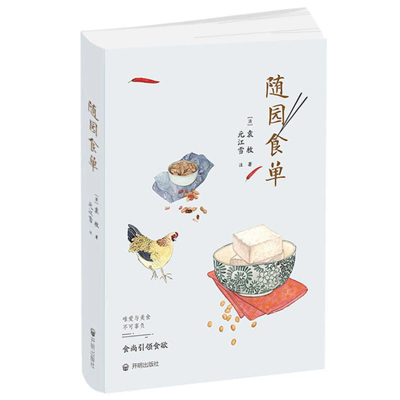Chinese Fancy Food Snack Book Hand Drawn Beautiful illustration Diet Culture Cooking Tutorial Book cooking by hand