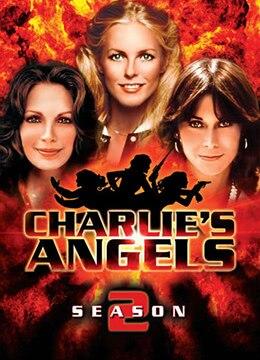 查理的天使 第二季