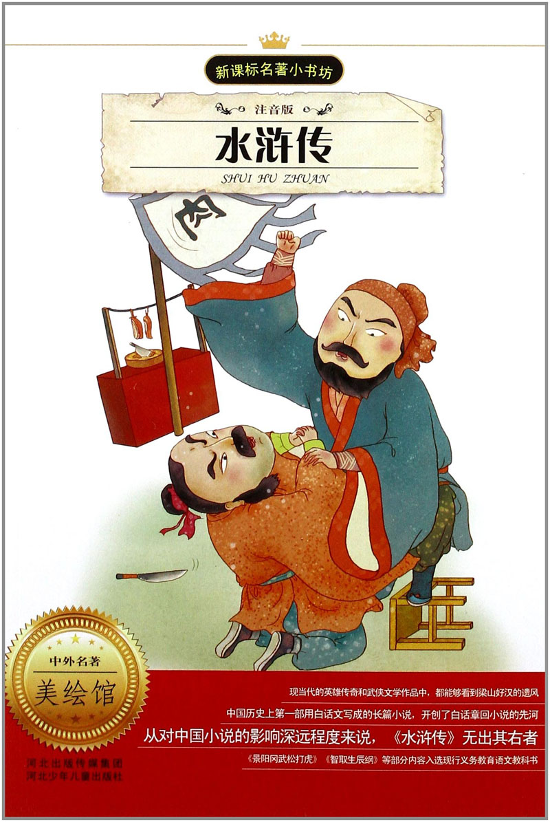 All Men Are Brothers, A Popular Fiction Easy Verstion For Stater Learners Pin Yin Learning Chinese Learning Bedtieme Story Book
