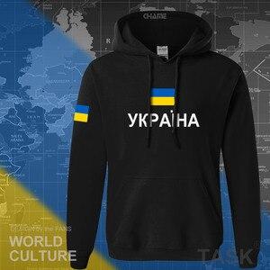 Image 2 - سترة رياضية بغطاء للرأس للرجال من أوكرانيا سترة رياضية جديدة لممارسة رياضة الهيب هوب وبلوزة رياضية لكرة القدم موديل رقم 2017