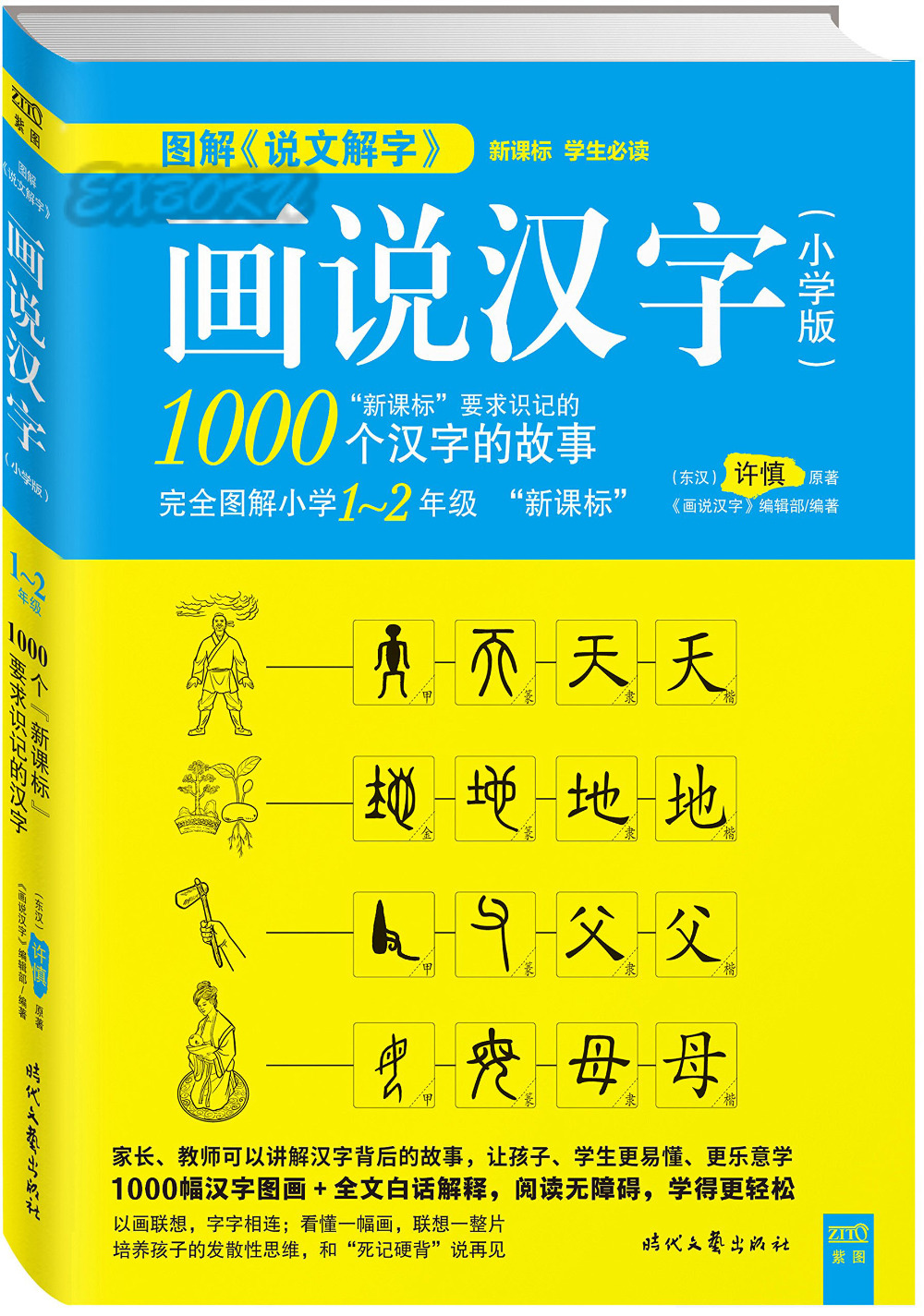 Chinese character books for beginners, Easy Learning 1000 Chinese character with graphics pictures ch en chinese primer character text pr only