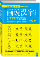 Chinese character books for beginners, Easy Learning 1000 with graphics pictures