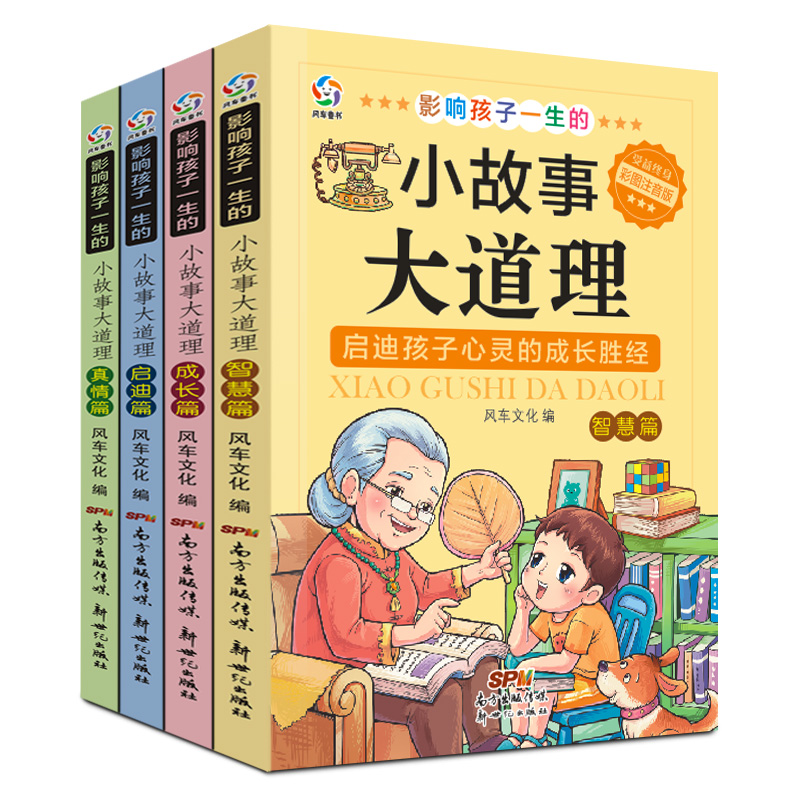 4 Pcs/set Chinese Classic Short Story Books :Little Story That Affects Your Child's Life Students Extracurricular Reading Books