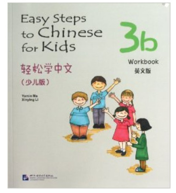 B-Easy Steps to Chinese for Kids 3B: Workbook (W/CD) (English and Chinese Edition) english world level 7 workbook cd