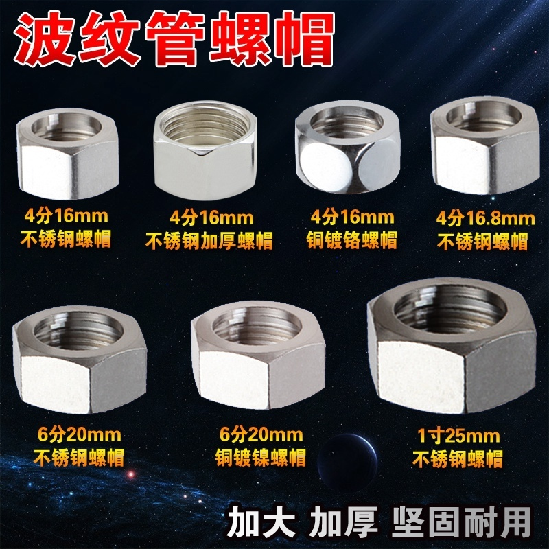 Stainless Steel Bellows Nut 4/6 Points 1 Inch Water Heater 304 Stainless Steel Corrugated Hose Gas Pipe Copper Fittings