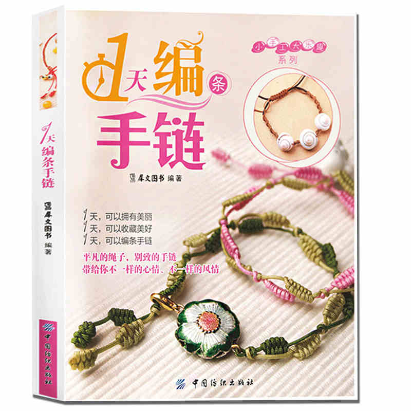 One Day Making A Bracelet Diy Handmade Book : Beaded Necklace Weaving Chinese Knot Braided Rope