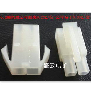 Transparent White-winged L6.2-2P  6.2MM Field House Male And Female Rubber Shell + Female Terminal(50 PCS) Package Mail Ic ...