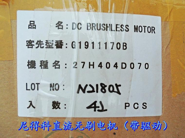 Japan nidec 24v DC brushless motor drive circuit built in pulse ...