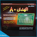 Arabic Educational Study Learning Machine For kids , Arabic quran learning & education islamic Player for the Muslim kids