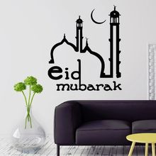 Home Decor Vinyl Wall Decal Eid Mubarak Islam Muslim Mosque Sticker Design Living Room Mural AY821