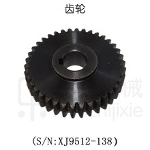 free shipping Small only: milling machine accessories S/N: XJ9512-138 milling machine special gear The outer diameter 50mm inne
